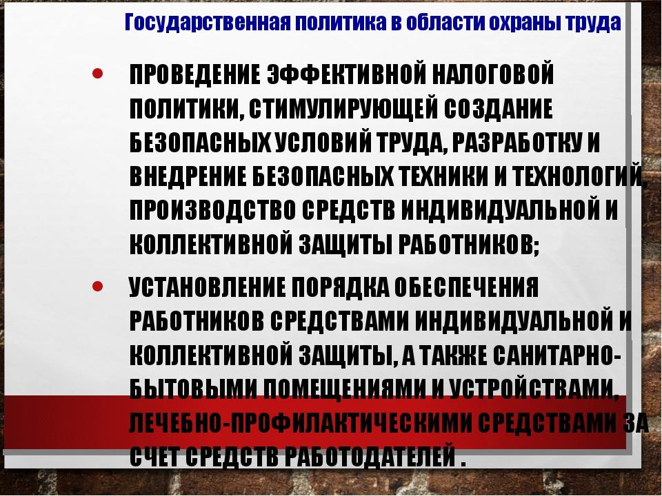 ПРОВЕДЕНИЕ ЭФФЕКТИВНОЙ НАЛОГОВОЙ ПОЛИТИКИ, СТИМУЛИРУЮЩЕЙ СОЗДАНИЕ БЕЗОПАСНЫХ...