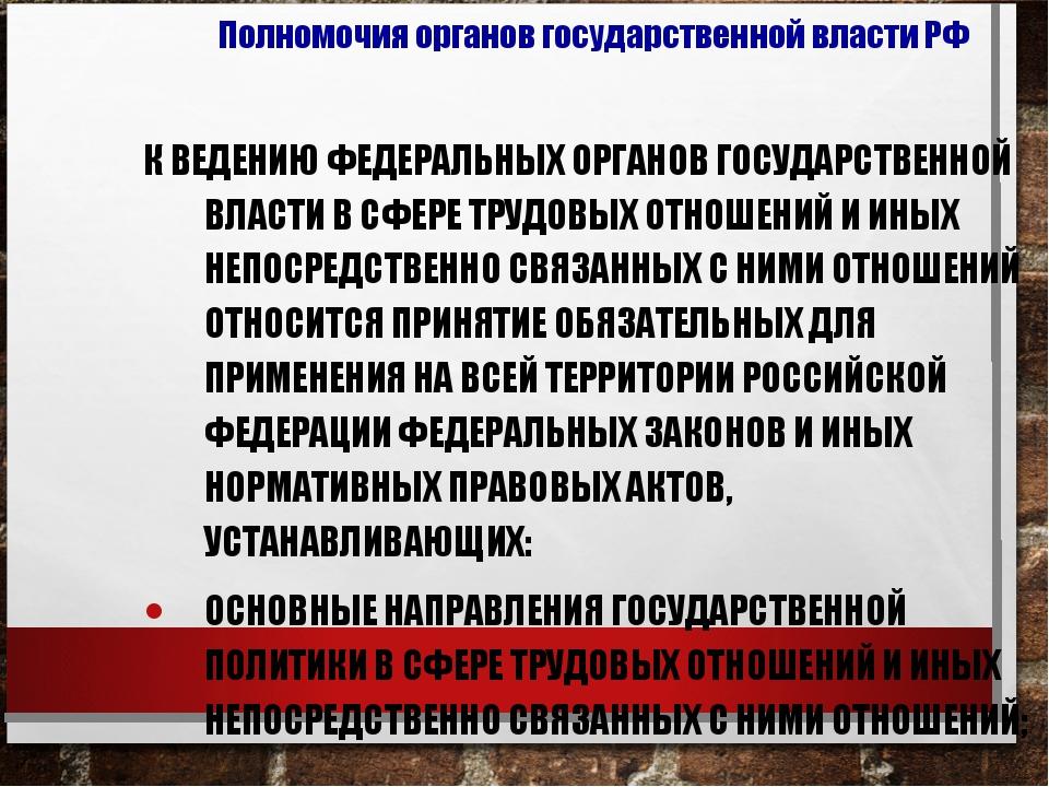 К ВЕДЕНИЮ ФЕДЕРАЛЬНЫХ ОРГАНОВ ГОСУДАРСТВЕННОЙ ВЛАСТИ В СФЕРЕ ТРУДОВЫХ ОТНОШЕН...