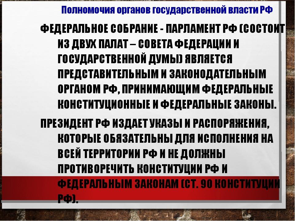 ФЕДЕРАЛЬНОЕ СОБРАНИЕ - ПАРЛАМЕНТ РФ (СОСТОИТ ИЗ ДВУХ ПАЛАТ – СОВЕТА ФЕДЕРАЦИИ...