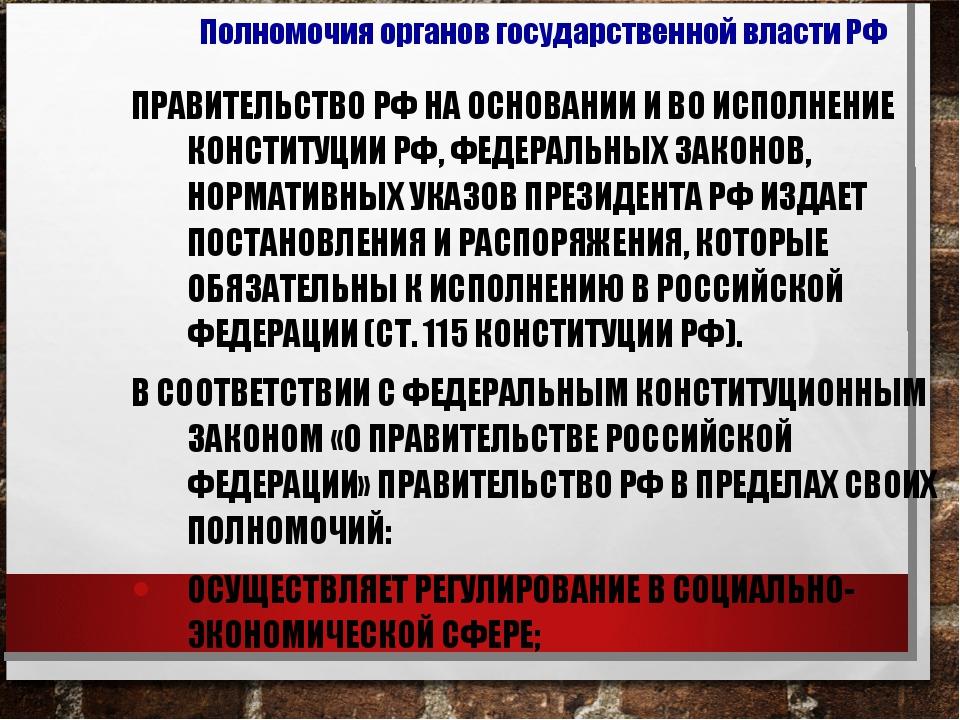 ПРАВИТЕЛЬСТВО РФ НА ОСНОВАНИИ И ВО ИСПОЛНЕНИЕ КОНСТИТУЦИИ РФ, ФЕДЕРАЛЬНЫХ ЗАК...