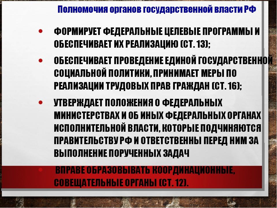 ФОРМИРУЕТ ФЕДЕРАЛЬНЫЕ ЦЕЛЕВЫЕ ПРОГРАММЫ И ОБЕСПЕЧИВАЕТ ИХ РЕАЛИЗАЦИЮ (СТ. 13)...