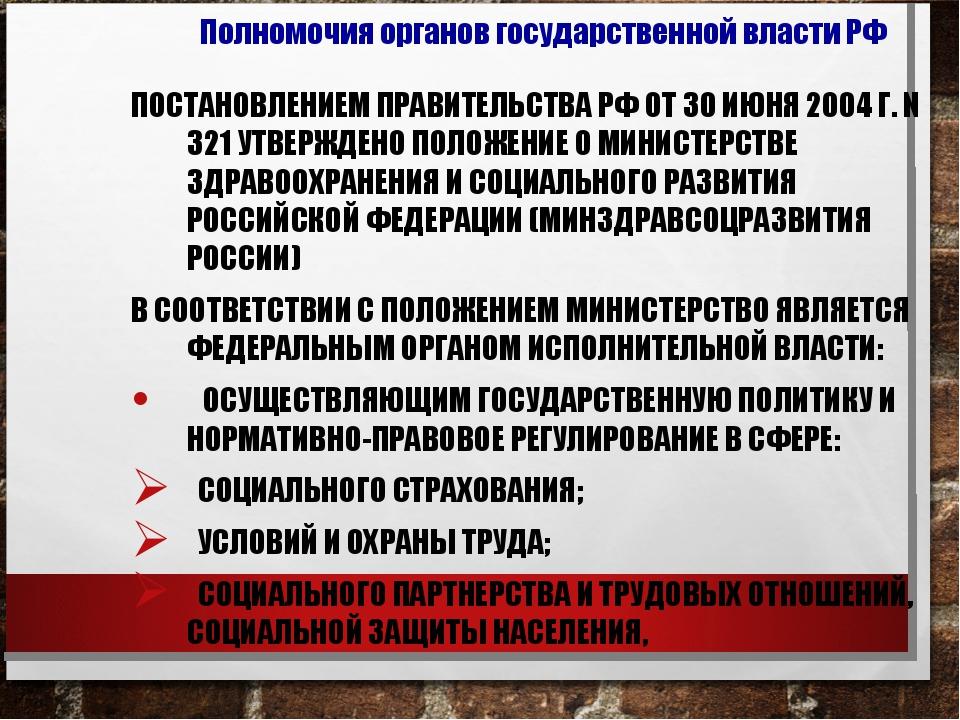 ПОСТАНОВЛЕНИЕМ ПРАВИТЕЛЬСТВА РФ ОТ 30 ИЮНЯ 2004 Г. N 321 УТВЕРЖДЕНО ПОЛОЖЕНИЕ...