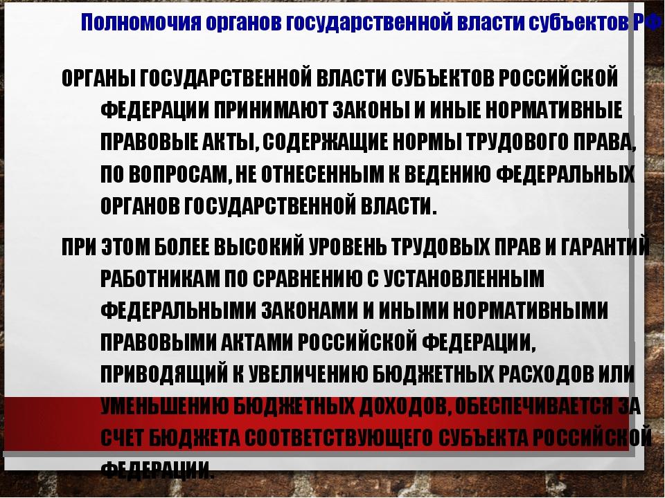 ОРГАНЫ ГОСУДАРСТВЕННОЙ ВЛАСТИ СУБЪЕКТОВ РОССИЙСКОЙ ФЕДЕРАЦИИ ПРИНИМАЮТ ЗАКОНЫ...