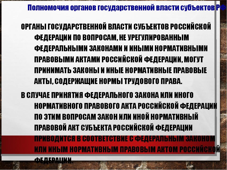 ОРГАНЫ ГОСУДАРСТВЕННОЙ ВЛАСТИ СУБЪЕКТОВ РОССИЙСКОЙ ФЕДЕРАЦИИ ПО ВОПРОСАМ, НЕ...