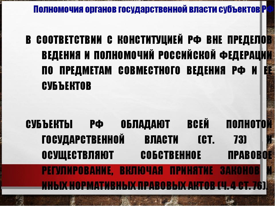 В СООТВЕТСТВИИ С КОНСТИТУЦИЕЙ РФ ВНЕ ПРЕДЕЛОВ ВЕДЕНИЯ И ПОЛНОМОЧИЙ РОССИЙСКОЙ...