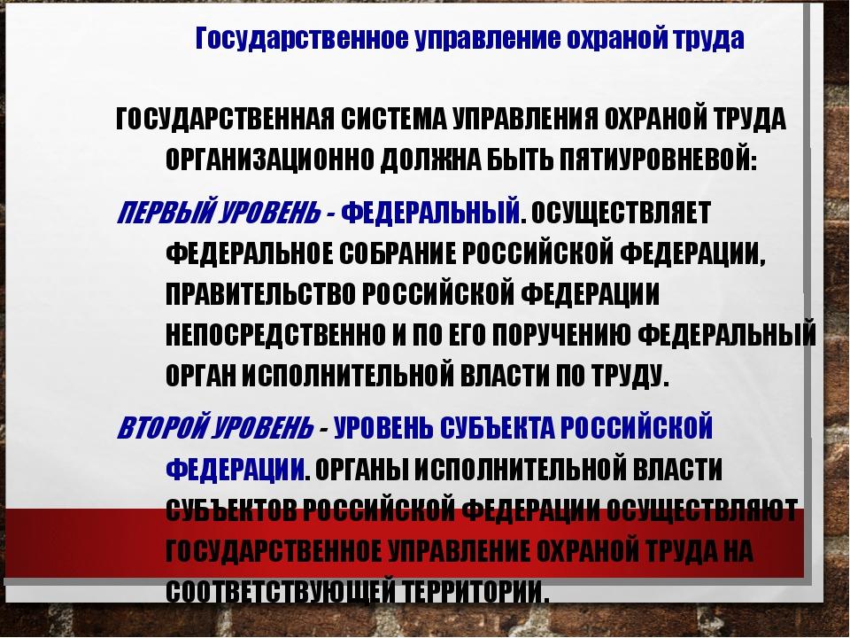 ГОСУДАРСТВЕННАЯ СИСТЕМА УПРАВЛЕНИЯ ОХРАНОЙ ТРУДА ОРГАНИЗАЦИОННО ДОЛЖНА БЫТЬ П...