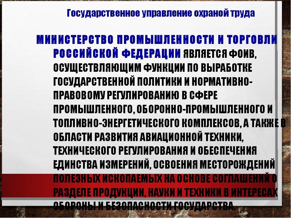 МИНИСТЕРСТВО ПРОМЫШЛЕННОСТИ И ТОРГОВЛИ РОССИЙСКОЙ ФЕДЕРАЦИИ ЯВЛЯЕТСЯ ФОИВ, ОС...