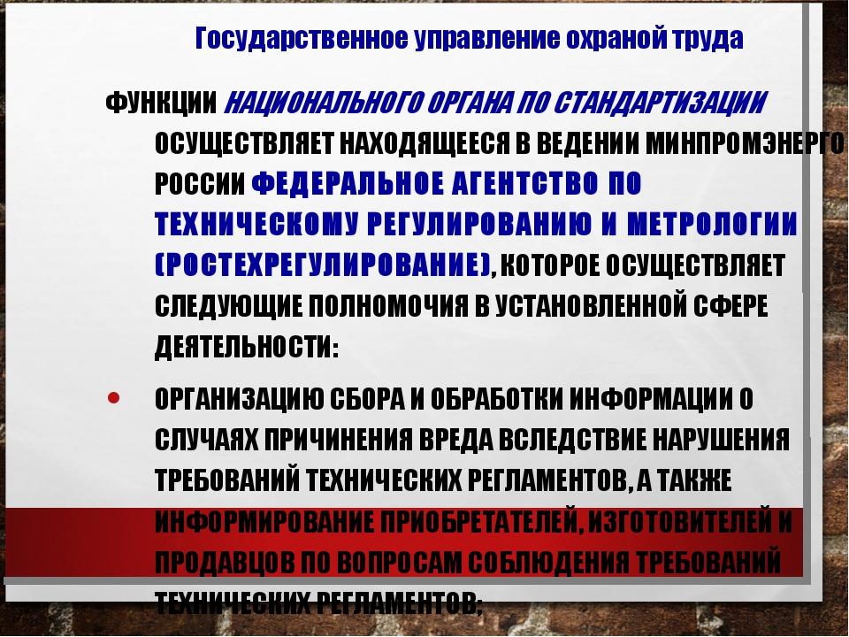ФУНКЦИИ НАЦИОНАЛЬНОГО ОРГАНА ПО СТАНДАРТИЗАЦИИ ОСУЩЕСТВЛЯЕТ НАХОДЯЩЕЕСЯ В ВЕД...