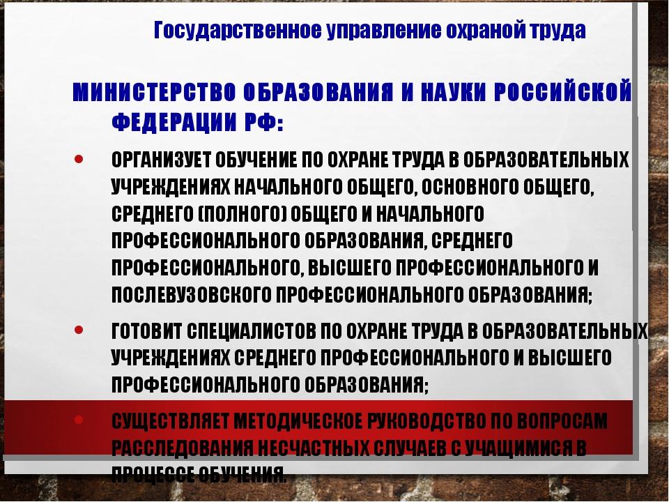 МИНИСТЕРСТВО ОБРАЗОВАНИЯ И НАУКИ РОССИЙСКОЙ ФЕДЕРАЦИИ РФ: ОРГАНИЗУЕТ ОБУЧЕНИЕ...