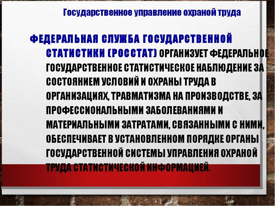 ФЕДЕРАЛЬНАЯ СЛУЖБА ГОСУДАРСТВЕННОЙ СТАТИСТИКИ (РОССТАТ) ОРГАНИЗУЕТ ФЕДЕРАЛЬНО...
