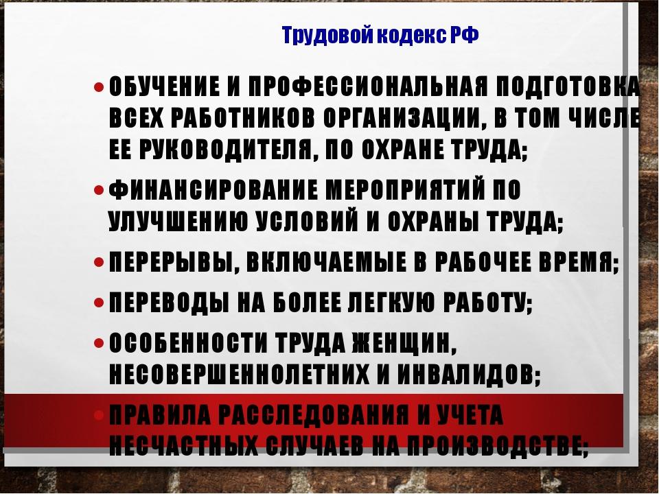 ОБУЧЕНИЕ И ПРОФЕССИОНАЛЬНАЯ ПОДГОТОВКА ВСЕХ РАБОТНИКОВ ОРГАНИЗАЦИИ, В ТОМ ЧИС...