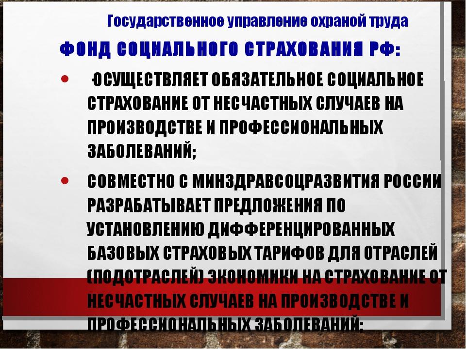 ФОНД СОЦИАЛЬНОГО СТРАХОВАНИЯ РФ: ·ОСУЩЕСТВЛЯЕТ ОБЯЗАТЕЛЬНОЕ СОЦИАЛЬНОЕ СТРАХО...