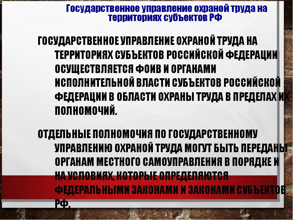 ГОСУДАРСТВЕННОЕ УПРАВЛЕНИЕ ОХРАНОЙ ТРУДА НА ТЕРРИТОРИЯХ СУБЪЕКТОВ РОССИЙСКОЙ...
