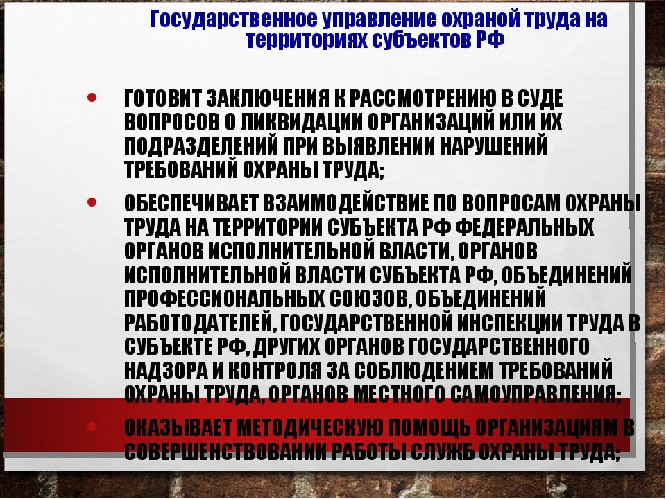 ГОТОВИТ ЗАКЛЮЧЕНИЯ К РАССМОТРЕНИЮ В СУДЕ ВОПРОСОВ О ЛИКВИДАЦИИ ОРГАНИЗАЦИЙ ИЛ...