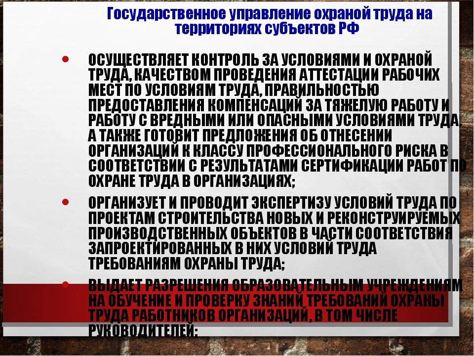 ОСУЩЕСТВЛЯЕТ КОНТРОЛЬ ЗА УСЛОВИЯМИ И ОХРАНОЙ ТРУДА, КАЧЕСТВОМ ПРОВЕДЕНИЯ АТТЕ...