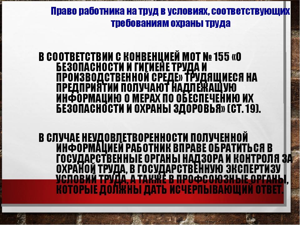 В СООТВЕТСТВИИ С КОНВЕНЦИЕЙ МОТ № 155 «О БЕЗОПАСНОСТИ И ГИГИЕНЕ ТРУДА И ПРОИЗ...