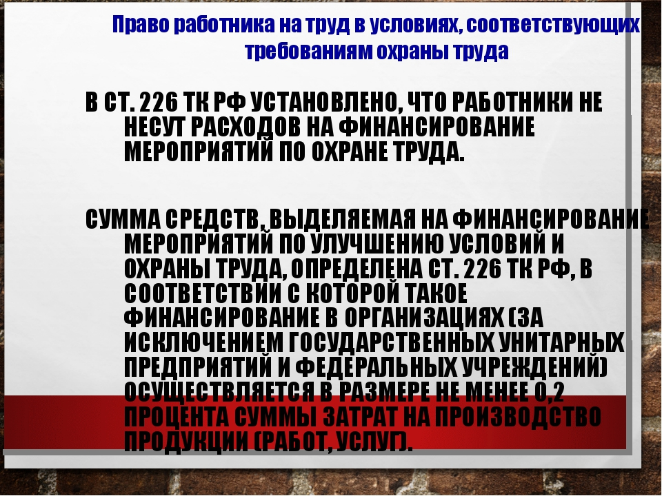 В СТ. 226 ТК РФ УСТАНОВЛЕНО, ЧТО РАБОТНИКИ НЕ НЕСУТ РАСХОДОВ НА ФИНАНСИРОВАНИ...