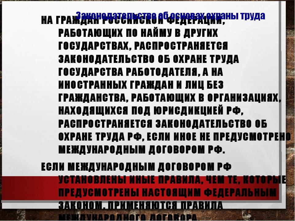 НА ГРАЖДАН РОССИЙСКОЙ ФЕДЕРАЦИИ, РАБОТАЮЩИХ ПО НАЙМУ В ДРУГИХ ГОСУДАРСТВАХ, Р...