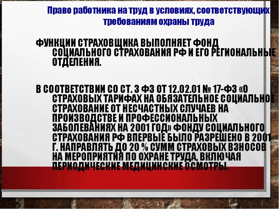 ФУНКЦИИ СТРАХОВЩИКА ВЫПОЛНЯЕТ ФОНД СОЦИАЛЬНОГО СТРАХОВАНИЯ РФ И ЕГО РЕГИОНАЛЬ...