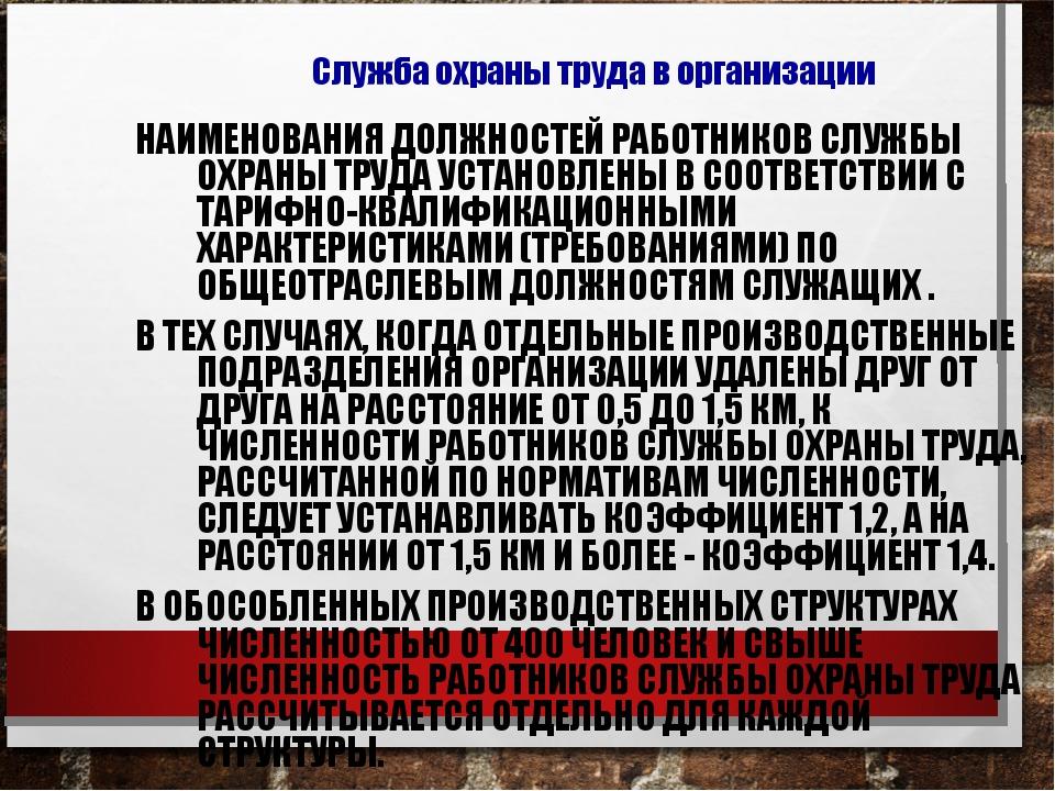 НАИМЕНОВАНИЯ ДОЛЖНОСТЕЙ РАБОТНИКОВ СЛУЖБЫ ОХРАНЫ ТРУДА УСТАНОВЛЕНЫ В СООТВЕТС...