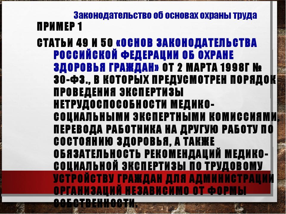 ПРИМЕР 1 СТАТЬИ 49 И 50 «ОСНОВ ЗАКОНОДАТЕЛЬСТВА РОССИЙСКОЙ ФЕДЕРАЦИИ ОБ ОХРАН...