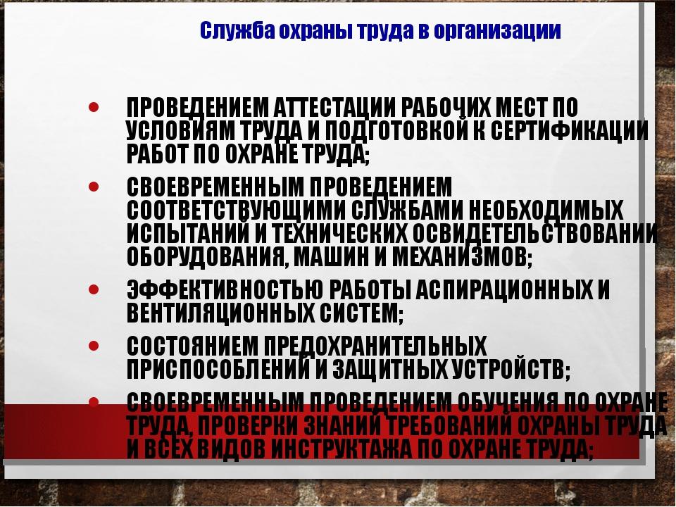ПРОВЕДЕНИЕМ АТТЕСТАЦИИ РАБОЧИХ МЕСТ ПО УСЛОВИЯМ ТРУДА И ПОДГОТОВКОЙ К СЕРТИФИ...