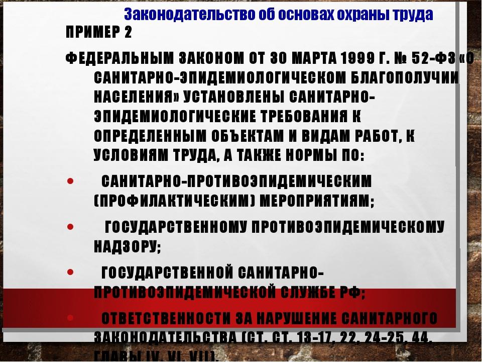 ПРИМЕР 2 ФЕДЕРАЛЬНЫМ ЗАКОНОМ ОТ 30 МАРТА 1999 Г. № 52-ФЗ «О САНИТАРНО-ЭПИДЕМИ...