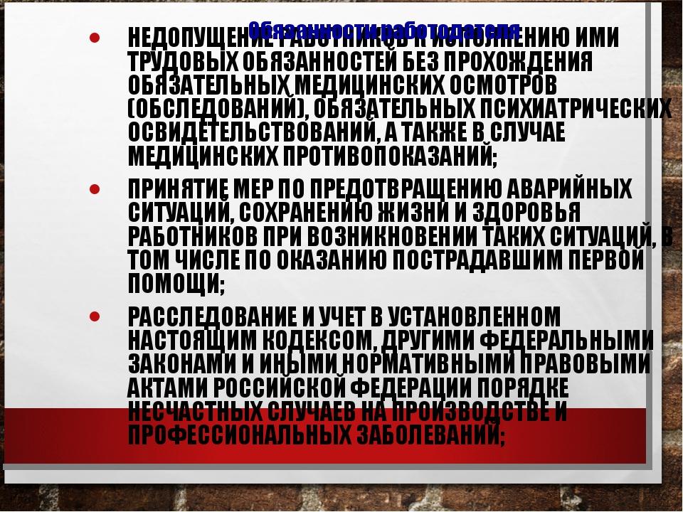 НЕДОПУЩЕНИЕ РАБОТНИКОВ К ИСПОЛНЕНИЮ ИМИ ТРУДОВЫХ ОБЯЗАННОСТЕЙ БЕЗ ПРОХОЖДЕНИЯ...