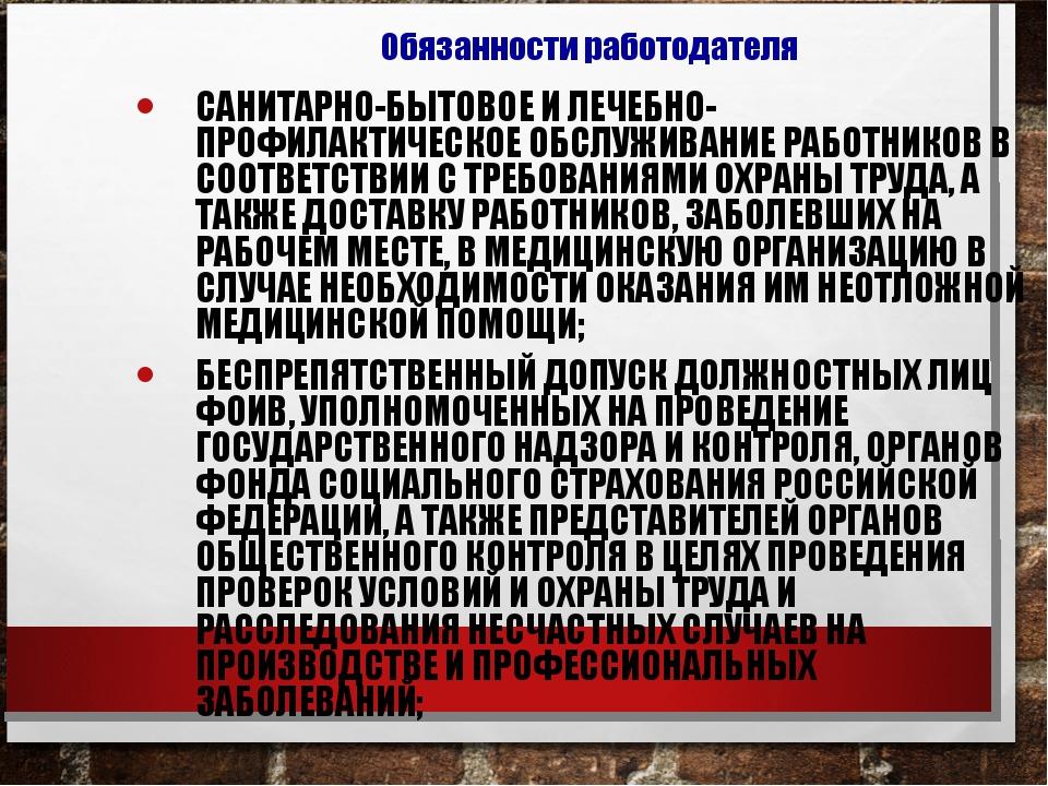 САНИТАРНО-БЫТОВОЕ И ЛЕЧЕБНО-ПРОФИЛАКТИЧЕСКОЕ ОБСЛУЖИВАНИЕ РАБОТНИКОВ В СООТВЕ...