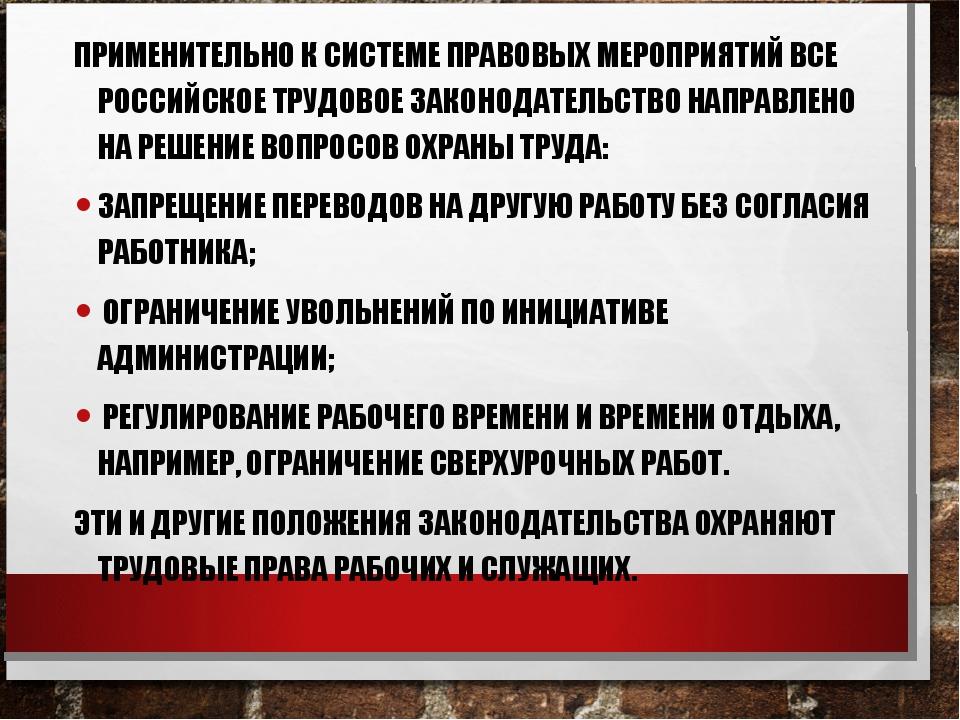 ПРИМЕНИТЕЛЬНО К СИСТЕМЕ ПРАВОВЫХ МЕРОПРИЯТИЙ ВСЕ РОССИЙСКОЕ ТРУДОВОЕ ЗАКОНОДА...