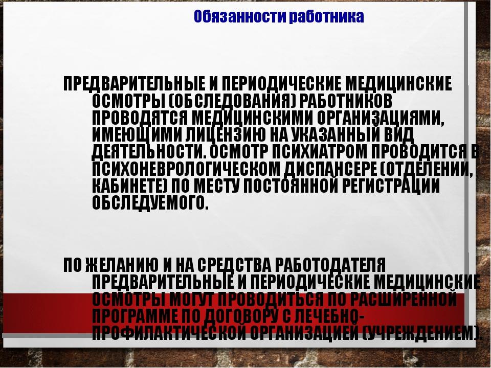 ПРЕДВАРИТЕЛЬНЫЕ И ПЕРИОДИЧЕСКИЕ МЕДИЦИНСКИЕ ОСМОТРЫ (ОБСЛЕДОВАНИЯ) РАБОТНИКОВ...