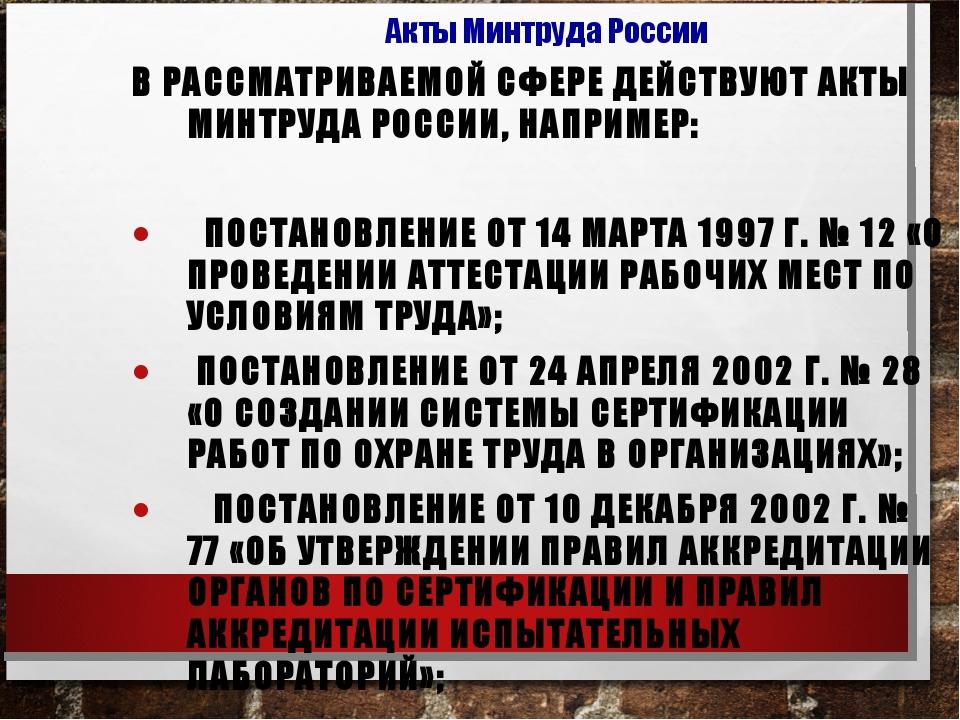 В РАССМАТРИВАЕМОЙ СФЕРЕ ДЕЙСТВУЮТ АКТЫ МИНТРУДА РОССИИ, НАПРИМЕР: ПОСТАНОВЛЕН...