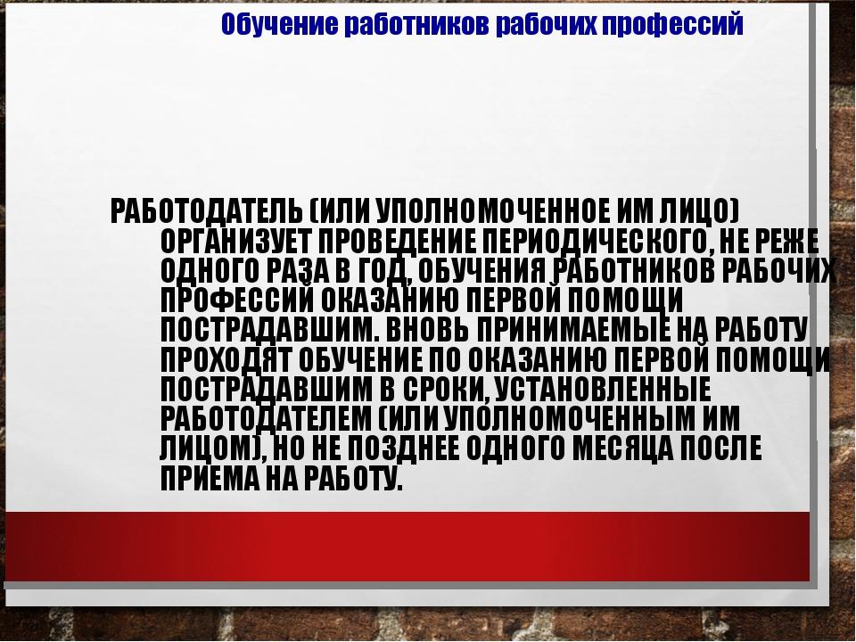 РАБОТОДАТЕЛЬ (ИЛИ УПОЛНОМОЧЕННОЕ ИМ ЛИЦО) ОРГАНИЗУЕТ ПРОВЕДЕНИЕ ПЕРИОДИЧЕСКОГ...