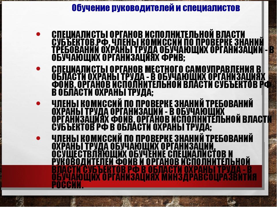 СПЕЦИАЛИСТЫ ОРГАНОВ ИСПОЛНИТЕЛЬНОЙ ВЛАСТИ СУБЪЕКТОВ РФ, ЧЛЕНЫ КОМИССИЙ ПО ПРО...