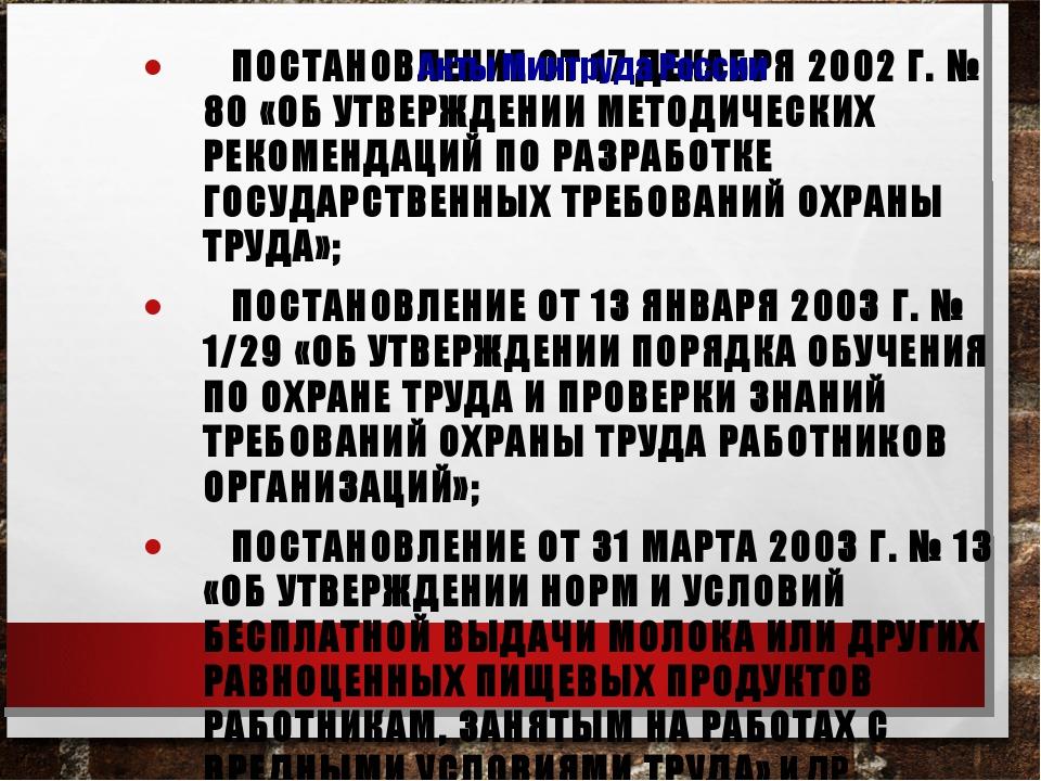 ПОСТАНОВЛЕНИЕ ОТ 17 ДЕКАБРЯ 2002 Г. № 80 «ОБ УТВЕРЖДЕНИИ МЕТОДИЧЕСКИХ РЕКОМЕ...