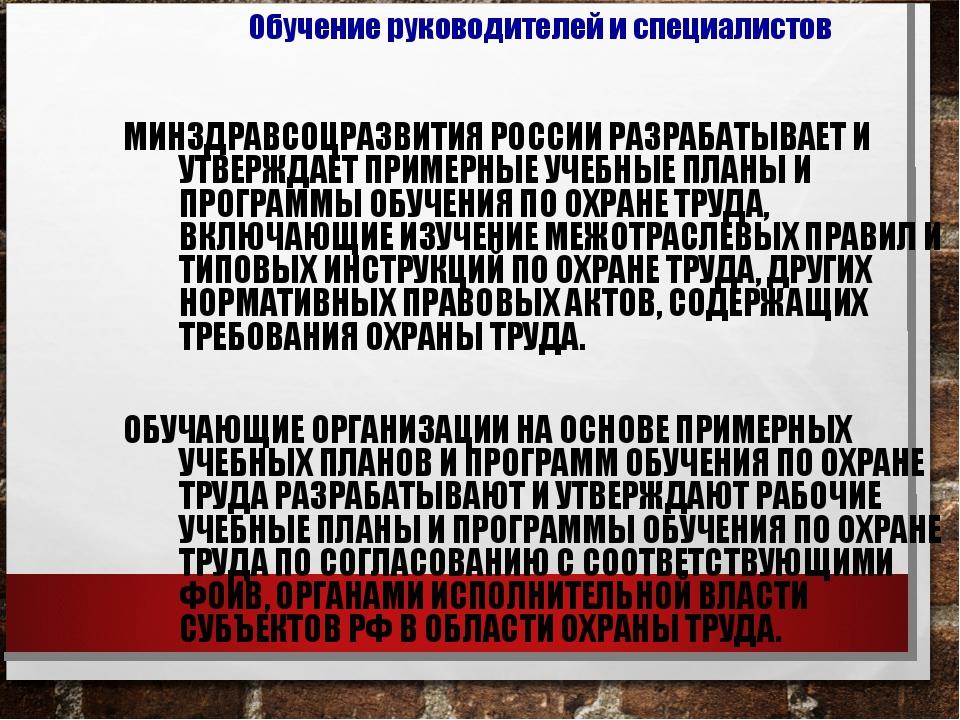 МИНЗДРАВСОЦРАЗВИТИЯ РОССИИ РАЗРАБАТЫВАЕТ И УТВЕРЖДАЕТ ПРИМЕРНЫЕ УЧЕБНЫЕ ПЛАНЫ...