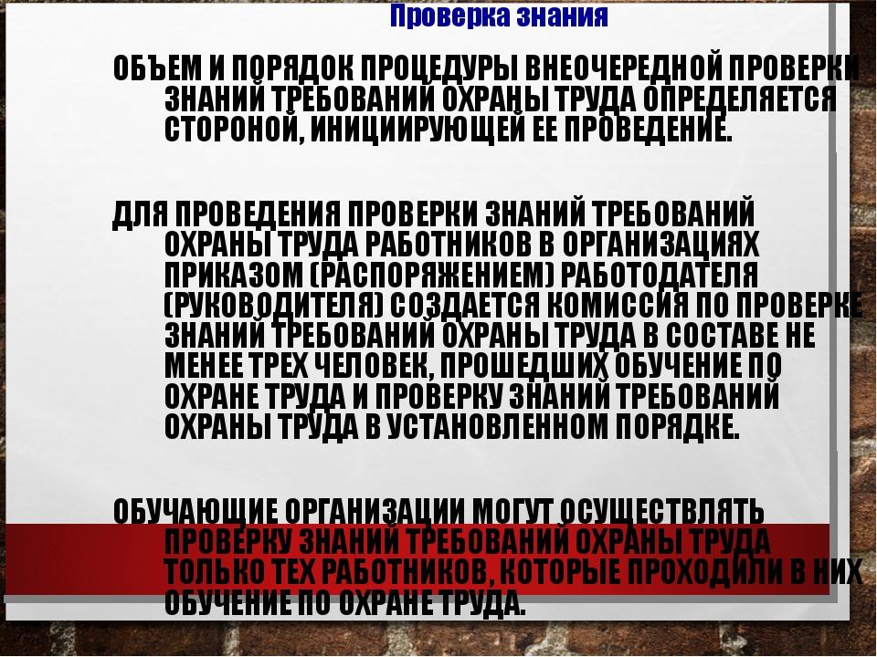 ОБЪЕМ И ПОРЯДОК ПРОЦЕДУРЫ ВНЕОЧЕРЕДНОЙ ПРОВЕРКИ ЗНАНИЙ ТРЕБОВАНИЙ ОХРАНЫ ТРУД...