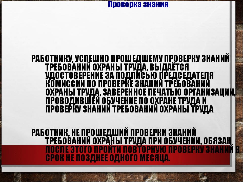 РАБОТНИКУ, УСПЕШНО ПРОШЕДШЕМУ ПРОВЕРКУ ЗНАНИЙ ТРЕБОВАНИЙ ОХРАНЫ ТРУДА, ВЫДАЁТ...