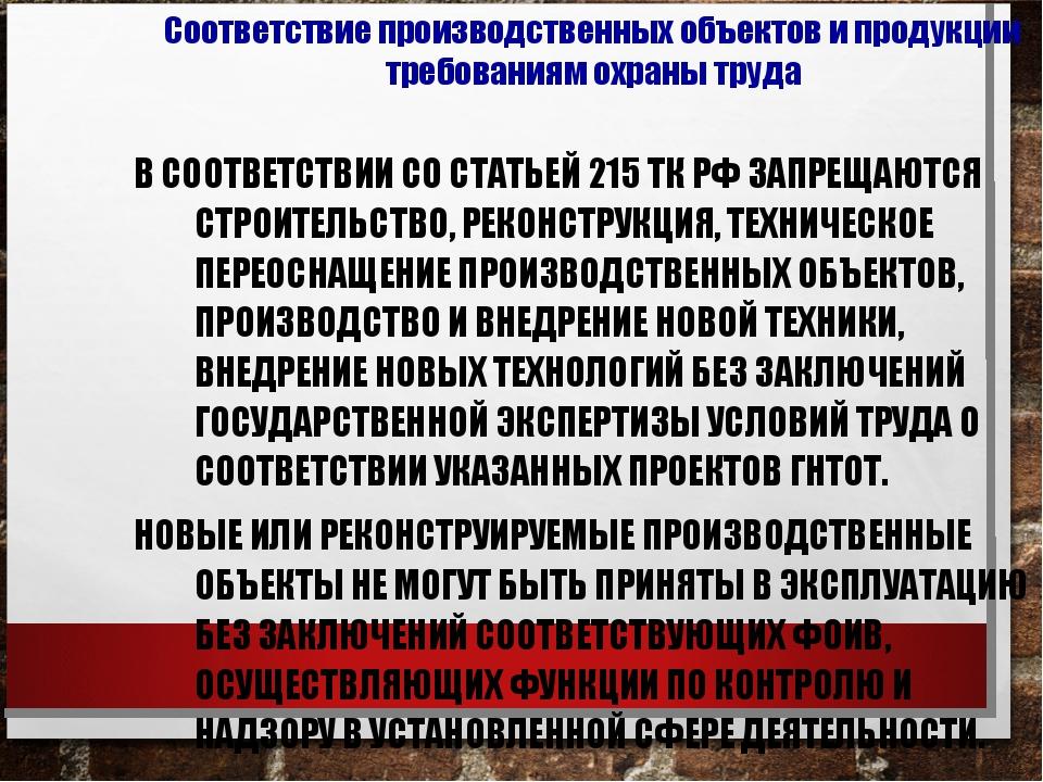 В СООТВЕТСТВИИ СО СТАТЬЕЙ 215 ТК РФ ЗАПРЕЩАЮТСЯ СТРОИТЕЛЬСТВО, РЕКОНСТРУКЦИЯ,...