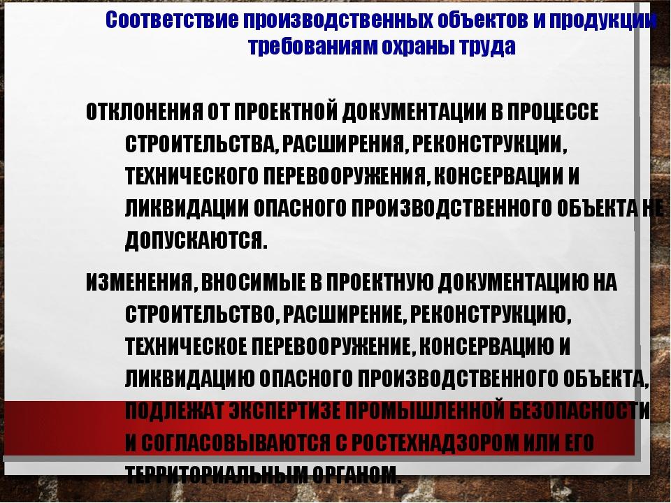 ОТКЛОНЕНИЯ ОТ ПРОЕКТНОЙ ДОКУМЕНТАЦИИ В ПРОЦЕССЕ СТРОИТЕЛЬСТВА, РАСШИРЕНИЯ, РЕ...