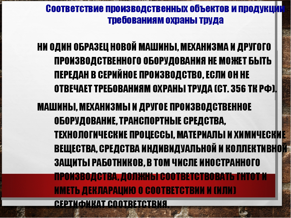 НИ ОДИН ОБРАЗЕЦ НОВОЙ МАШИНЫ, МЕХАНИЗМА И ДРУГОГО ПРОИЗВОДСТВЕННОГО ОБОРУДОВА...