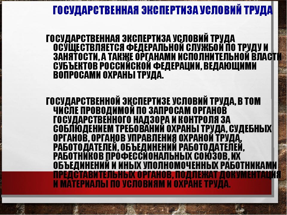 ГОСУДАРСТВЕННАЯ ЭКСПЕРТИЗА УСЛОВИЙ ТРУДА ГОСУДАРСТВЕННАЯ ЭКСПЕРТИЗА УСЛОВИЙ Т...