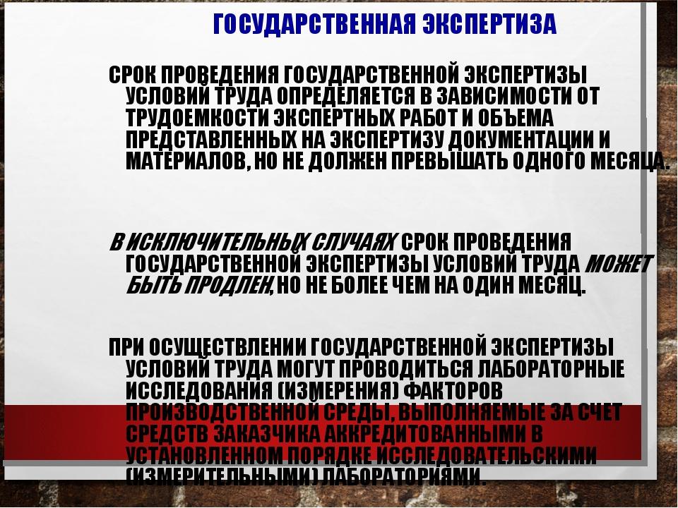 ГОСУДАРСТВЕННАЯ ЭКСПЕРТИЗА СРОК ПРОВЕДЕНИЯ ГОСУДАРСТВЕННОЙ ЭКСПЕРТИЗЫ УСЛОВИЙ...