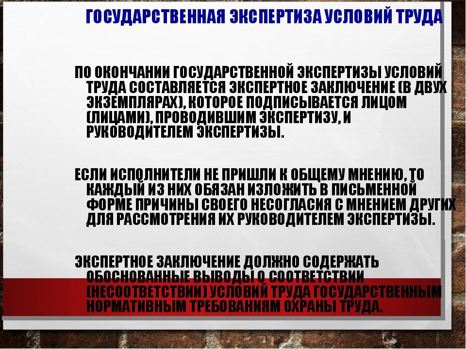 ГОСУДАРСТВЕННАЯ ЭКСПЕРТИЗА УСЛОВИЙ ТРУДА ПО ОКОНЧАНИИ ГОСУДАРСТВЕННОЙ ЭКСПЕРТ...