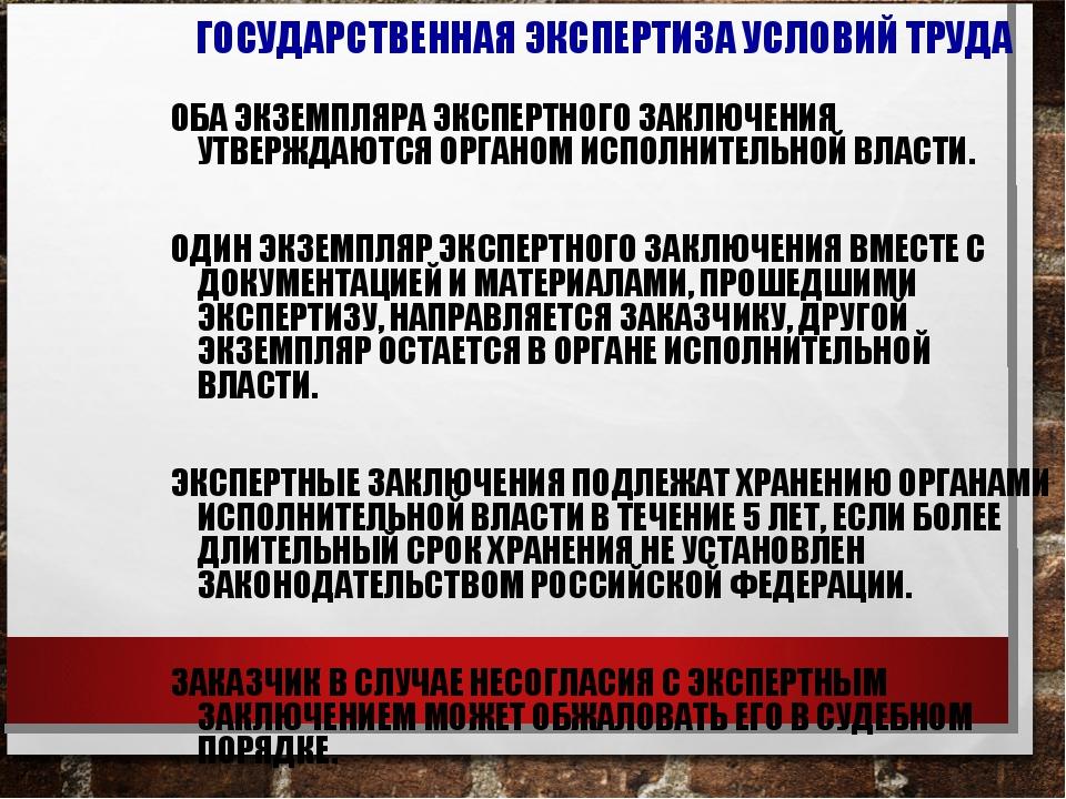 ГОСУДАРСТВЕННАЯ ЭКСПЕРТИЗА УСЛОВИЙ ТРУДА ОБА ЭКЗЕМПЛЯРА ЭКСПЕРТНОГО ЗАКЛЮЧЕНИ...