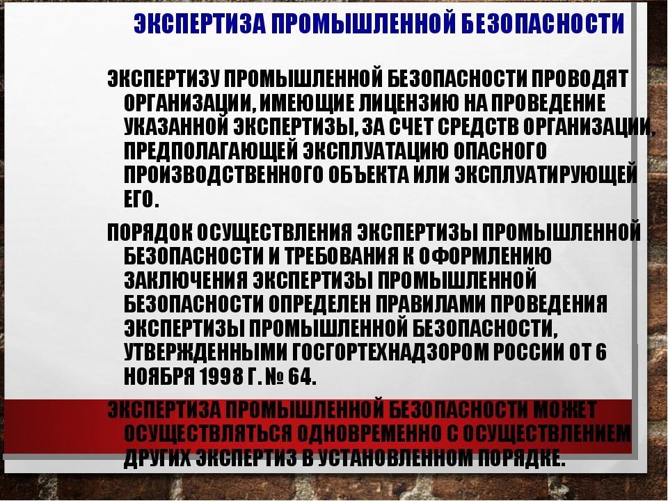 ЭКСПЕРТИЗА ПРОМЫШЛЕННОЙ БЕЗОПАСНОСТИ ЭКСПЕРТИЗУ ПРОМЫШЛЕННОЙ БЕЗОПАСНОСТИ ПРО...