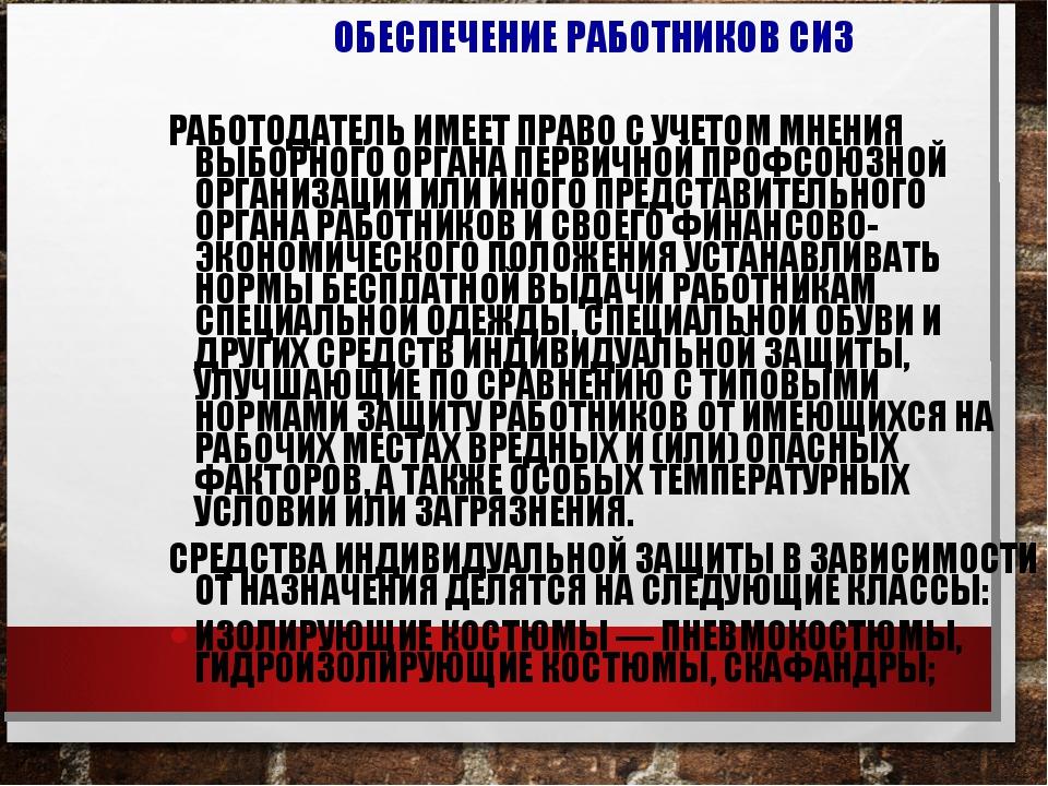 ОБЕСПЕЧЕНИЕ РАБОТНИКОВ СИЗ РАБОТОДАТЕЛЬ ИМЕЕТ ПРАВО С УЧЕТОМ МНЕНИЯ ВЫБОРНОГО...