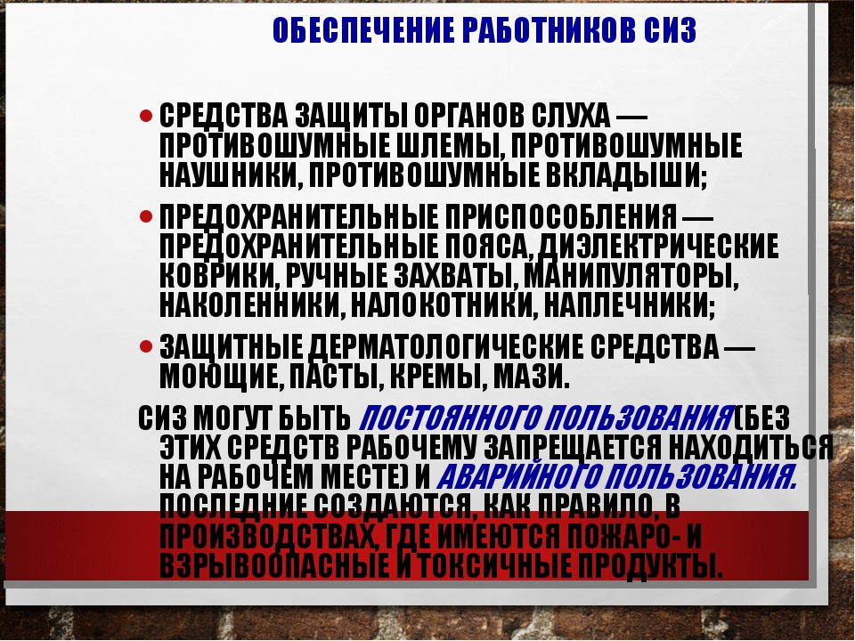 ОБЕСПЕЧЕНИЕ РАБОТНИКОВ СИЗ СРЕДСТВА ЗАЩИТЫ ОРГАНОВ СЛУХА — ПРОТИВОШУМНЫЕ ШЛЕМ...