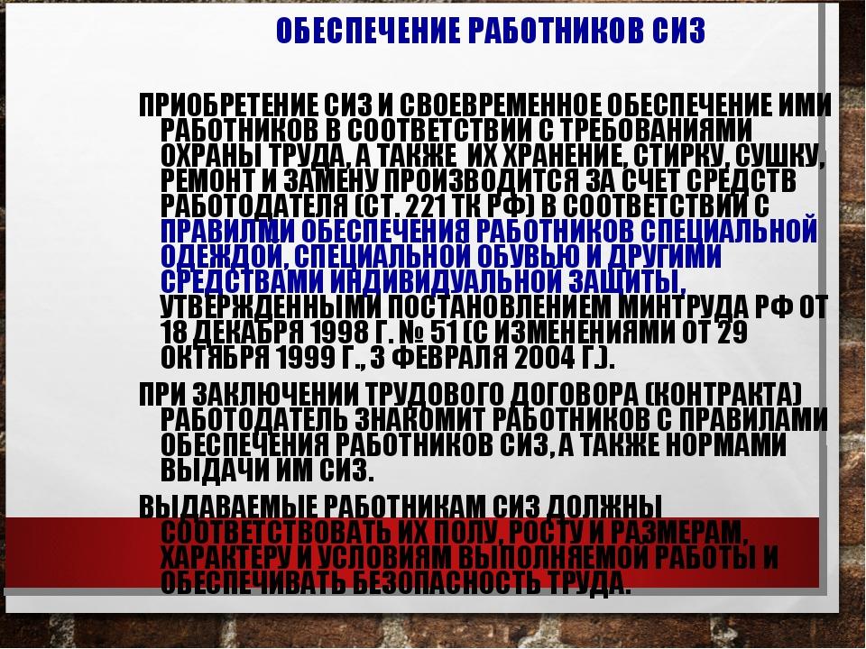 ОБЕСПЕЧЕНИЕ РАБОТНИКОВ СИЗ ПРИОБРЕТЕНИЕ СИЗ И СВОЕВРЕМЕННОЕ ОБЕСПЕЧЕНИЕ ИМИ Р...