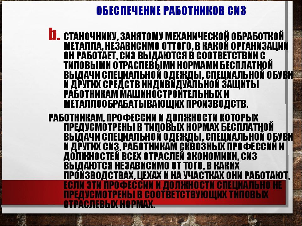 ОБЕСПЕЧЕНИЕ РАБОТНИКОВ СИЗ СТАНОЧНИКУ, ЗАНЯТОМУ МЕХАНИЧЕСКОЙ ОБРАБОТКОЙ МЕТАЛ...